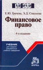 Финансовое право: Учебник. 4-e изд., испр. и доп