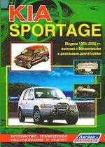 Kia Sportage. Модели 2WD & 4WD 1999-2005 гг. выпуска с бензиновым двигателем FE (2, 0 л) и дизельным двигателем RF (2, 0 л). Устройство, техническое обслуживание и ремонт