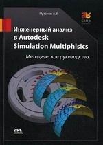 Инженерный анализ в Autodesk Simulation Multiphisics. Методическое руководство