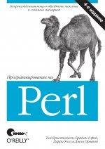 Программирование на Perl, 4-е издание