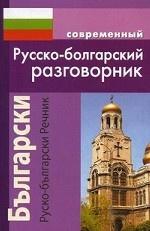 Русско-болгарскиий разговорник (обложка)