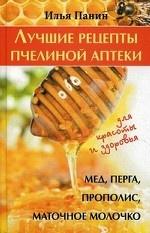 Лучшие рецепты пчелиной аптеки: мёд, перга, прополис, маточное молочко для красоты и здоровья