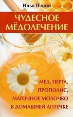 Чудесное медолечение: мед, перга, прополис, маточное молочко в домашней аптечке