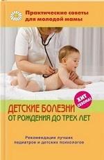 Детские болезни от рождения до трех лет (тв)