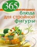 365 рецептов блюд для стройной фигуры