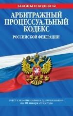 Арбитражный процессуальный кодекс Российской Федерации : текст с изм. и доп. на 20 января 2013 г