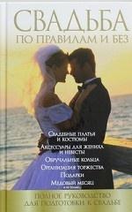 Свадьба по правилам и без. Полное руководство для подготовки к свадьбе ( Н. Криштоп  )