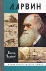 Скачать Дарвин бесплатно М. Чертанов