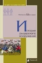 Шпаковский В.. История рыцарского вооружения 150x223