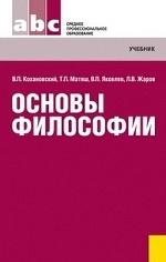 Основы философии.Уч.-14-е изд