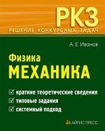 И. В. Ефимова. Физика. Механика