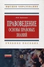 Михаил Хаймович. Правоведение. Основы правовых знаний