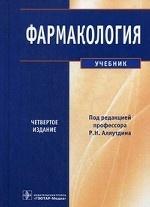 Фармакология + CD