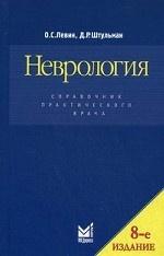 Обложка книги Неврология. Справочник практического врача