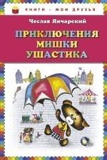 Приключения Мишки Ушастика