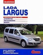 Lada Largus с двигателями 1, 6 (8V), 1, 6 (16V). Устройство, обслуживание, ремонт