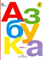 Азбука. 1 класс (комплект из 2 книг)