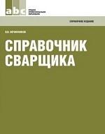 Справочник сварщика (СПО)Учебное пособие для ССУЗов