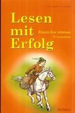 Lesen mit Erfolg: Книга для чтения на немецком яз