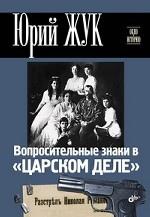 """Вопросительные знаки в """"Царском деле"""""""