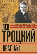Лев Троцкий. Книга четвертая. Враг № 1. 1929—40гг