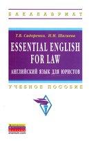 Essential English for Law (английский язык для юристов)