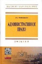 Административное право: Учебник