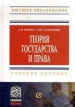 Теория государства и права: Учебное пособие. 2-e изд