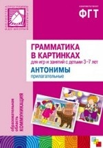 Грамматика в картинках для занятий с детьми 3-7 лет. Антонимы. Прилагательные (+ брошюра)