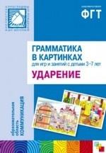 Грамматика в картинках для игр и занятий с детьми 3-7 лет. Ударение (+ брошюра)