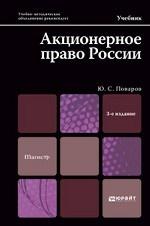Акционерное право россии. Учебник для магистров