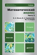 Математический анализ ч. 2. Учебник для бакалавров