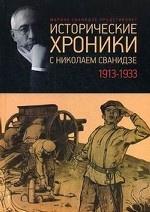 Исторические хроники с Николаем Сванидзе 1913-1933