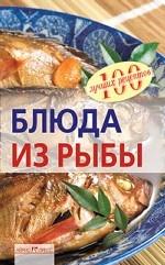 Обложка книги Блюда из рыбы
