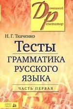 Тесты по грамматике русского языка. В 2 частях. Часть 1
