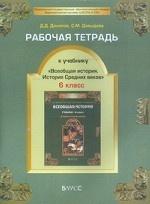 Всеобщая история Cред. веков 6кл [Раб. тетр.]