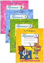 Прописи (комплект из 4 книг)