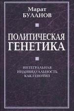 Политическая генетика.  Интегральная индивидуальность как генотип , автор Буланов М.Н. , издатель Алгоритм.