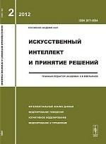 Искусственный интеллект и принятие решений, №2, 2012
