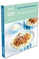 Эмма Джейн Фрост. 100 блюд для детей