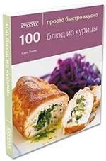 Сьюзен Льюис. 100 блюд из курицы