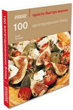 Л. Пикфорд. 100 вегетарианских блюд