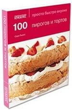 Сьюзен Льюис. 100 пирогов и тортов 150x227