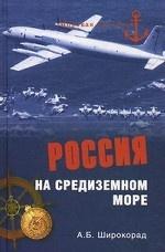 МЛ Россия на Средиземном море