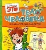 Тело человека. Энциклопедия для детей