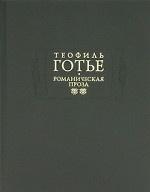 Романическая проза. В 2 томах. Том 2