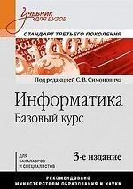 Информатика. Базовый курс: Учебник д/вузов.3-е изд