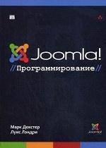 Joomla!: программирование