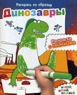 Скачать Динозавры. Раскраска с наклейками бесплатно