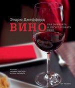 Вино. Как выбирать и дегустировать вино